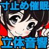 すんどめ☆超寸止め催眠3-妹の寸止め・立体音響編- [カジハラエム]