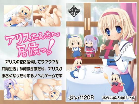 アリスさんちへ居候っ! (ぶい112CR) DLsite提供:同人ゲーム – デジタルノベル