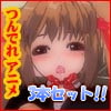 カスタムムービー3本セット!!003 [LunaGazer]