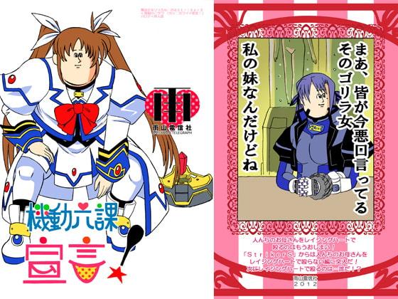 RJ096143 img main 機動六課宣言!