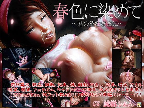 Haruiro / Харуиро (jap) (2012) GameRip