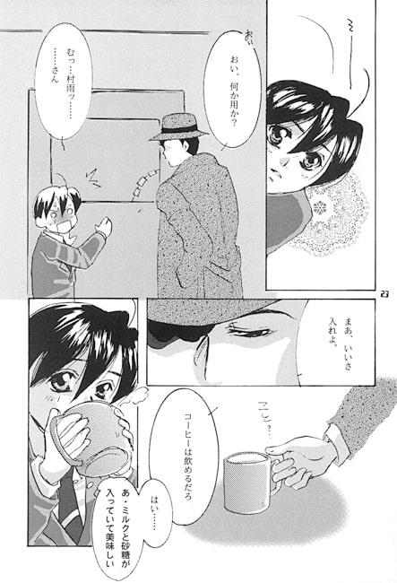 村雨捕獲作戦!~命短シ恋セヨ少年