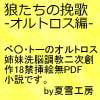 狼たちの挽歌-オルトロス編- [夏雪工房]
