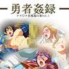 勇者姦録 ドラ○エ異種姦CG集Vol.1 [陰者の廓]