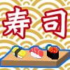 MobaMail 寿司 [アトリ工房]