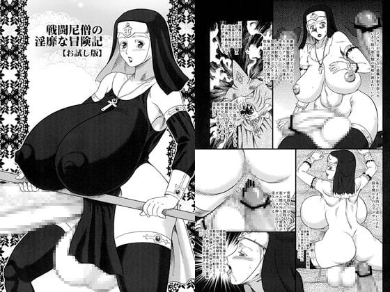 戦闘尼僧の淫靡な冒険記【お試し版】