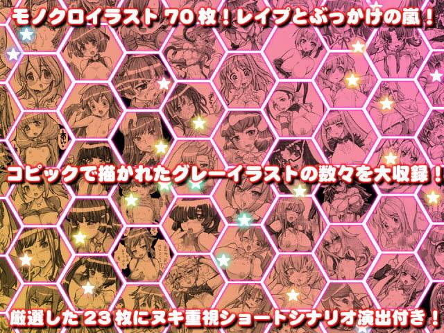 「つじ町落書きナマ放送.1 エロ絵100枚まとめました」 つじもが町に殺ってきた!!!