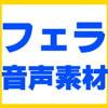 ふぇらそざっ!~フェラチオ素材01~ [PitoN*Works]