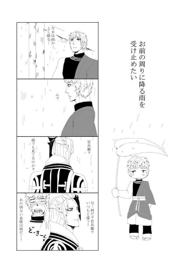 清官~片想い~