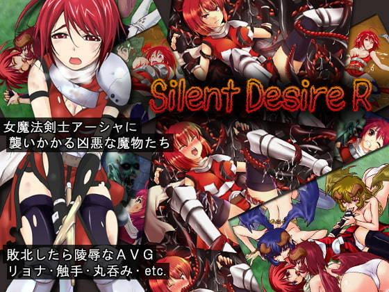 Silent Desire R