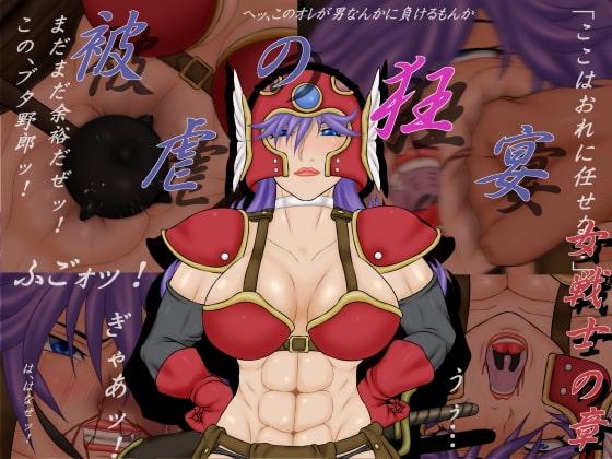 被虐の狂宴女戦士の章