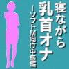 寝ながら乳首オナニー専用ボイス─ソフトM向け中級編─ [東山誠BRAND]