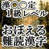 おぼえる難読漢字 [田中屋]