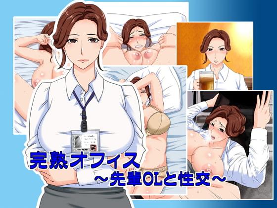 完熟オフィス〜先輩OLと性交〜