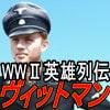 WWII英雄列伝ヴィットマン [日本戦争ゲーム開発]