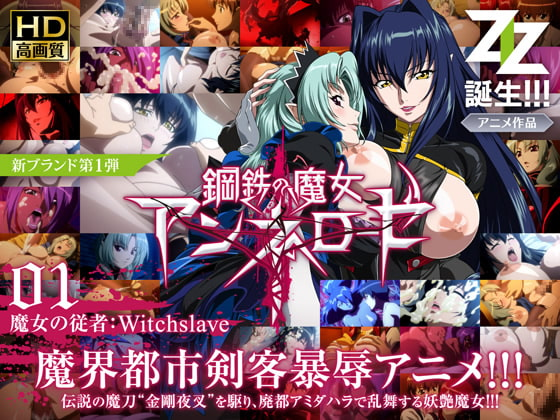 RJ098542 img main 鋼鉄の魔女アンネローゼ 01 魔女の従者:Witchslave HD版
