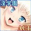 「淫学園でアクメちゅ〜!」    八房の小部屋