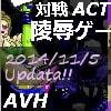 AVH-エイリアン対ヒロイン- [Dime en loan]