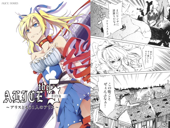 RJ099124 img main ALICE the fifth ~アリスともう1人のアリス~
