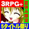 3RPG+ADV!5タイトル祭り!夏休み限定パック! [sweet princess]
