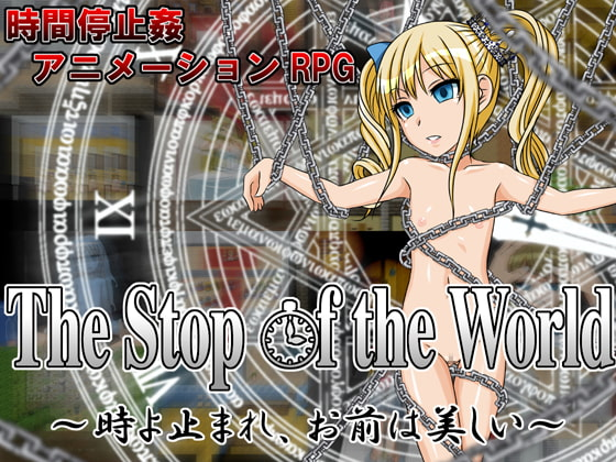 The Stop of the World -You're Beautiful In Frozen Time- [Osanagocoronokimini]