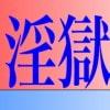 夏の淫獄 [妄想虜囚]