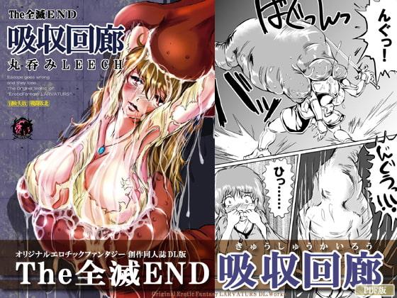 「The 全滅END 吸収回廊~丸呑みLEECH~」 Erotic Fantasy ラーバタス