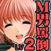 全日本ドM検定考査: レベル2 [全日本ドM実力検定考査]