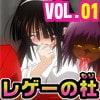 レゲーの杜 Vol.01 ~小夜ちゃんの奇々~ [電化の宝刀]