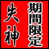 女子校生肝だめし1&2《夏季限定パック》 [ティー・エンタ・ぴー]