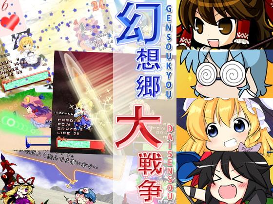 幻想郷大戦争 〜東方シミュレーションバトル〜