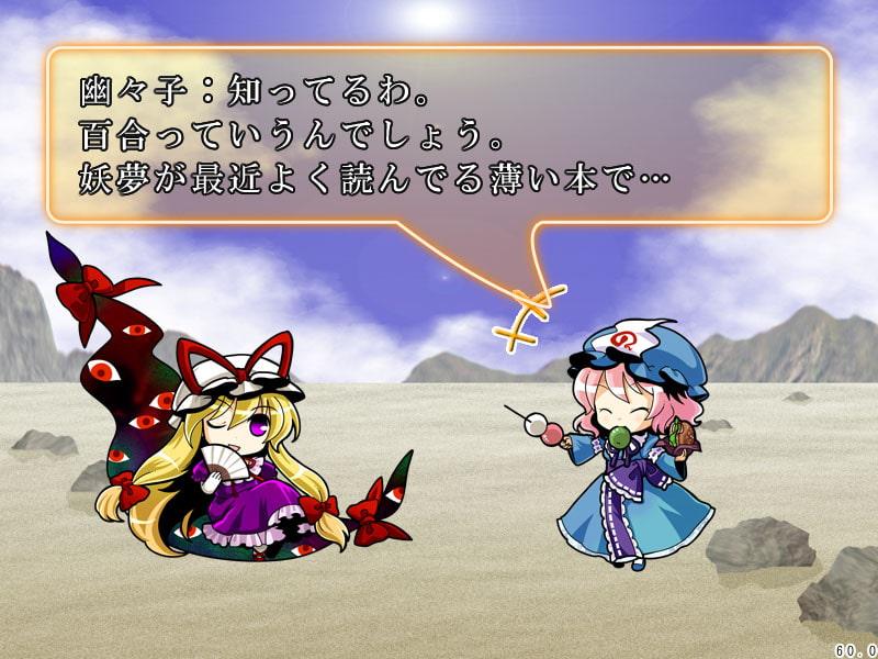 幻想郷大戦争 〜東方シミュレーションバトル〜 サンプル画像2