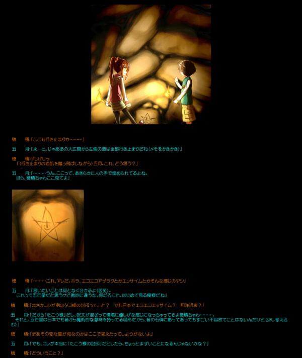 だごんちゅ! 〜クト○ルフ風味(極微量)触手和姦破廉恥絵物語〜 サンプル画像2