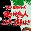 765探検シリーズ 謎の地底人ユキポーは実在した!! [まるやき同盟]