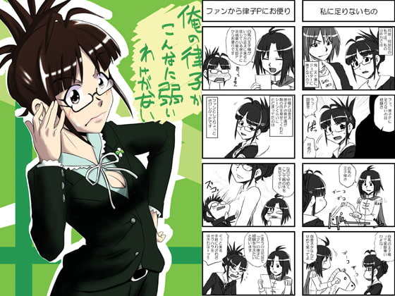 I don't believe my Ritsuko so weak producer. [NekoNiwa]