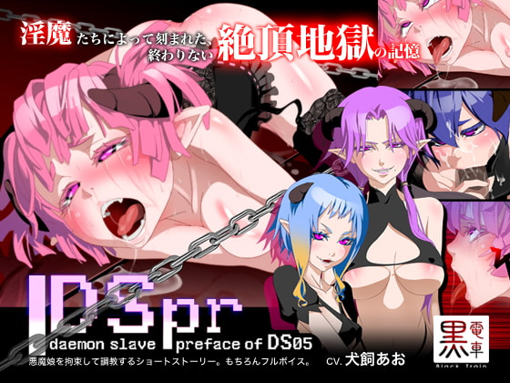 DS [daemon slave] PR Brazen Devil Girl Pleasure Hell Training [Black Train]