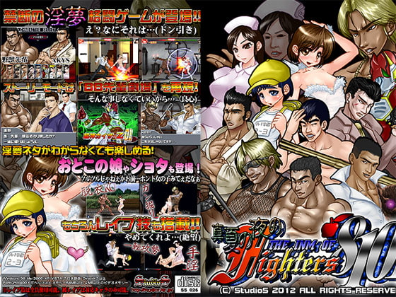 THE INM OF FIGHTERS 810114514 [StudioS]