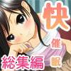 【大幅値下げ記念】サドッ娘に調教されるマリオネット催眠セット [Trance-Me!!]