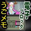 18禁電子ブロック+ 高速エロドットアニメ、「レトロガジェットフェチズム」 [レトロPonヌ]