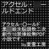 アクセル・○ールドエンド-黒蝶の悪夢- [夏雪工房]