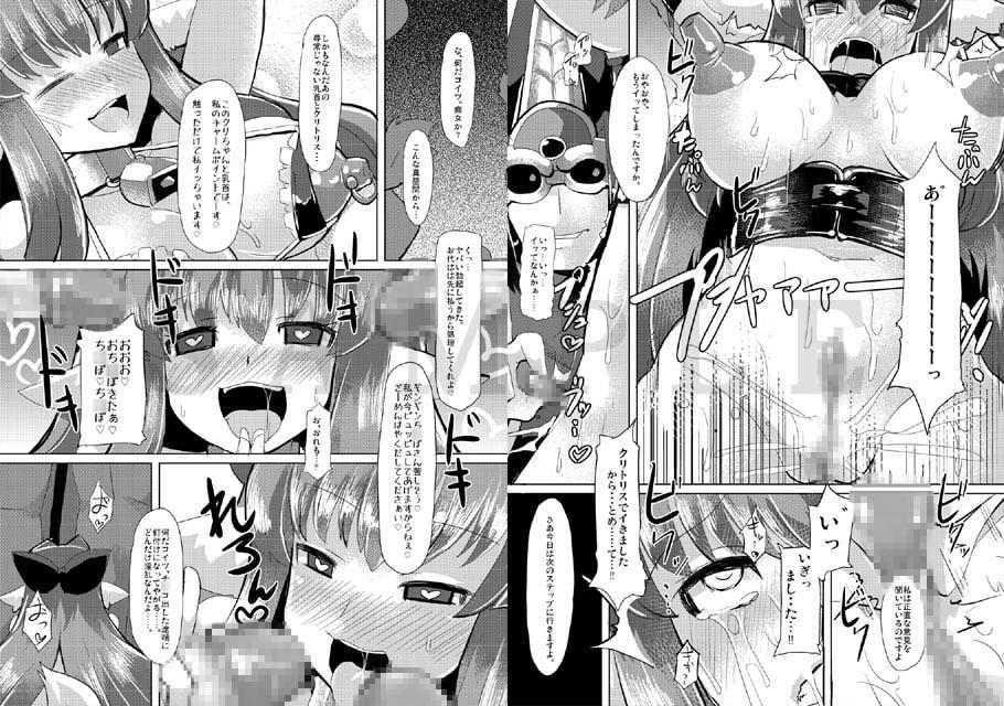 隠神娼婦 -伏姫マーヤを快楽調教-サンプル2