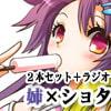 姉×ショタ2本セット+乙女の秘密トーク