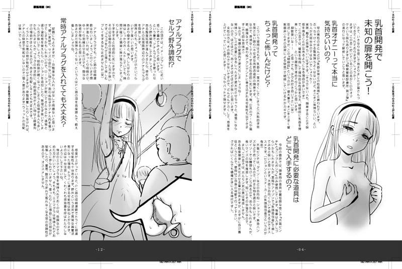 朝倉催眠診療所 Vol.03