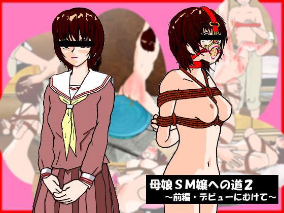 母娘SM嬢への道2(前編)