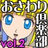 おさわり倶楽部 vol.2