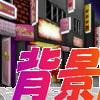背景素材集Γ(自作ゲーム用・サイト用) [魔剣バルムンク]