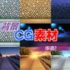 著作権フリー背景CG素材「歩道2」 [キュキュキュのQのQ]