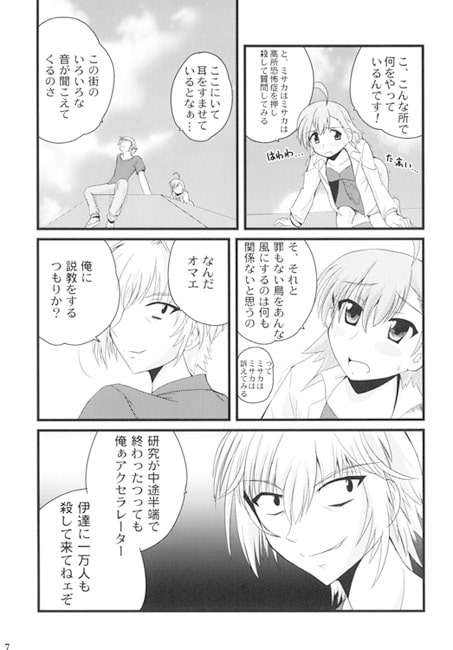 The Electo Sister Stories [田舎工房]