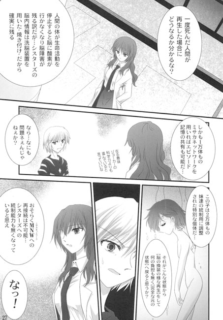 The Electro Sister Stories [inaka-factory]