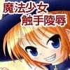 小悪魔系魔法少女マジカル★エリー [青色ハッキョウダイオード]